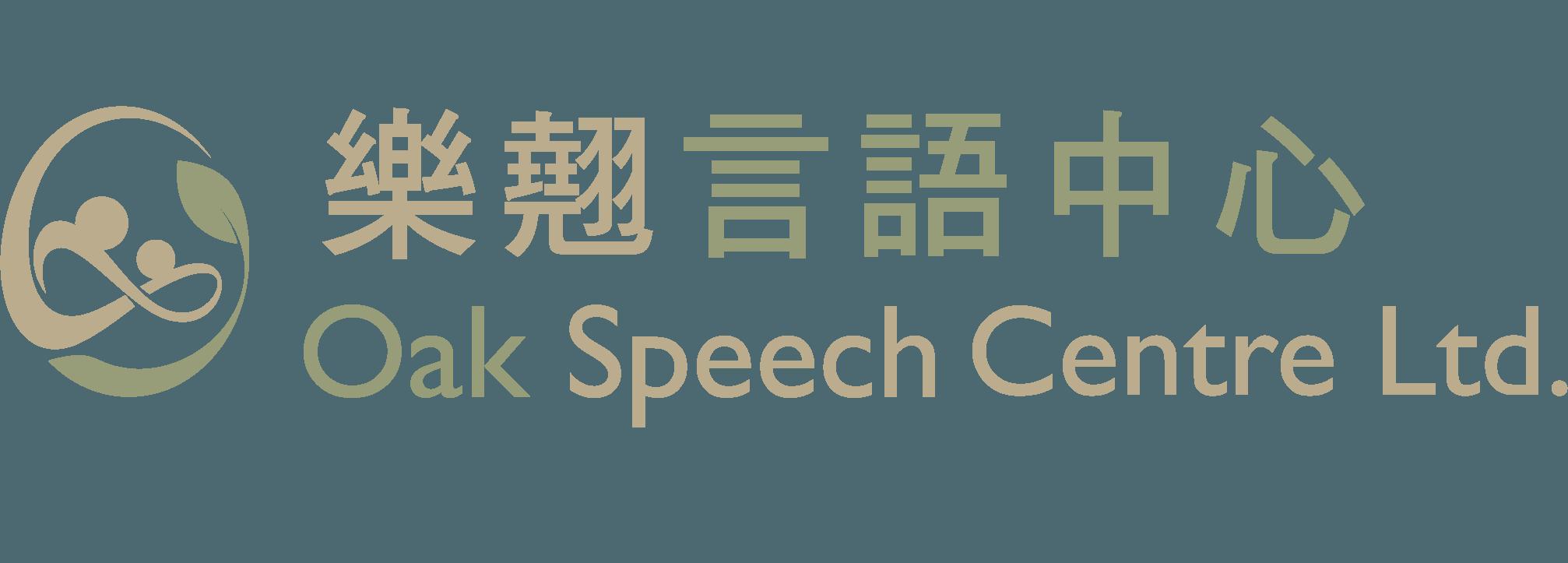 樂翹言語中心 Oak Speech Centre Ltd